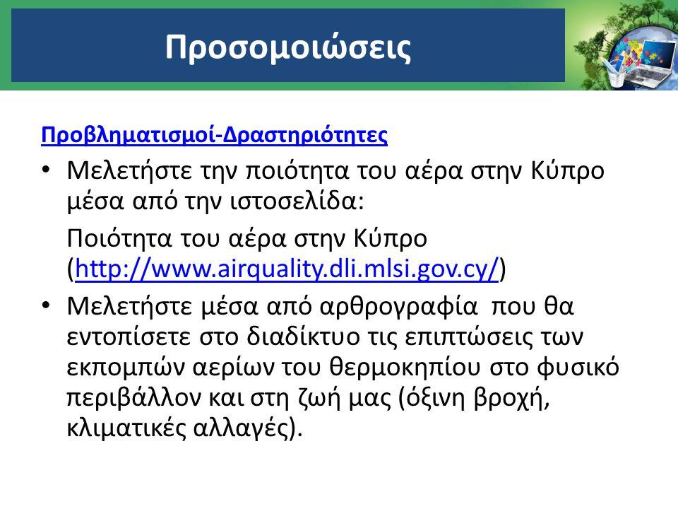 Προσομοιώσεις Προβληματισμοί-Δραστηριότητες. Μελετήστε την ποιότητα του αέρα στην Κύπρο μέσα από την ιστοσελίδα: