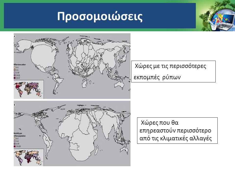 Προσομοιώσεις εκπομπές ρύπων