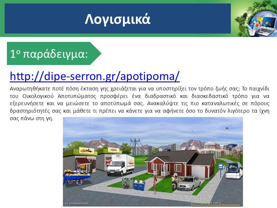Λογισμικά 1ο παράδειγμα: http://dipe-serron.gr/apotipoma/