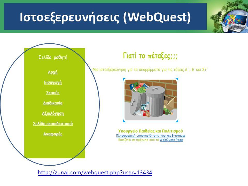 Ιστοεξερευνήσεις (WebQuest)