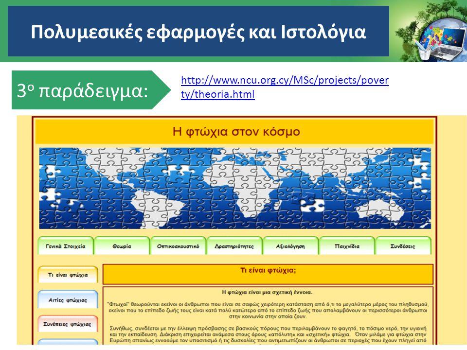 Πολυμεσικές εφαρμογές και Ιστολόγια