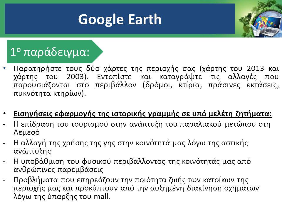 Google Earth 1ο παράδειγμα: