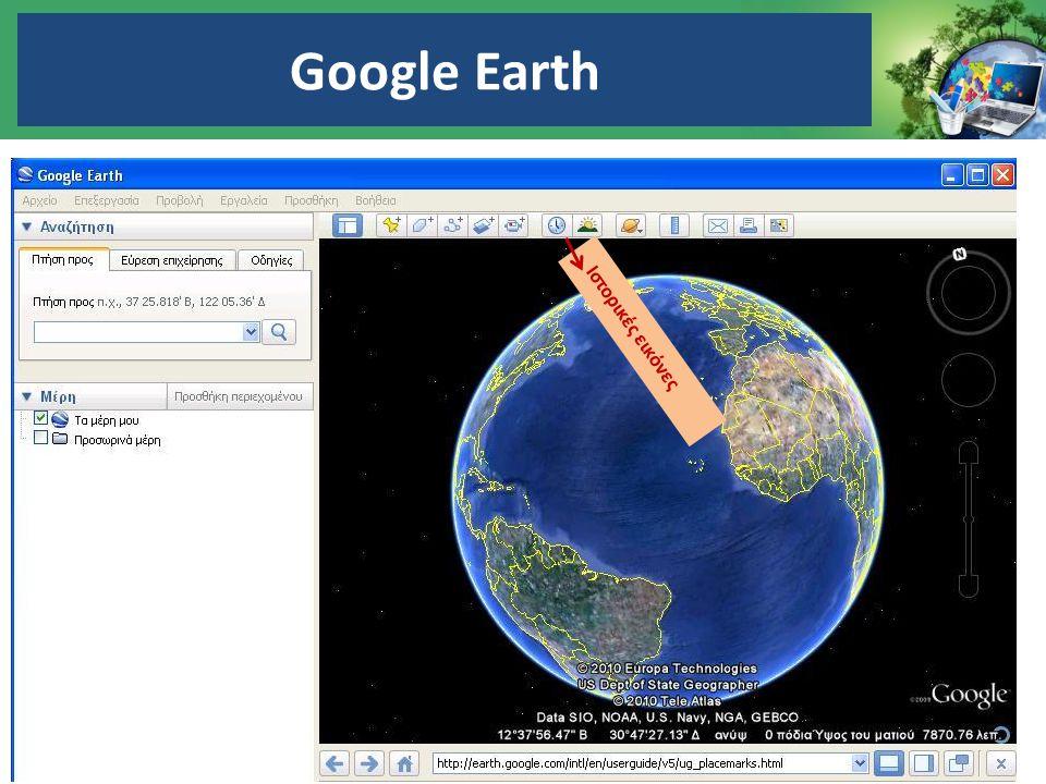 Google Earth Ιστορικές εικόνες