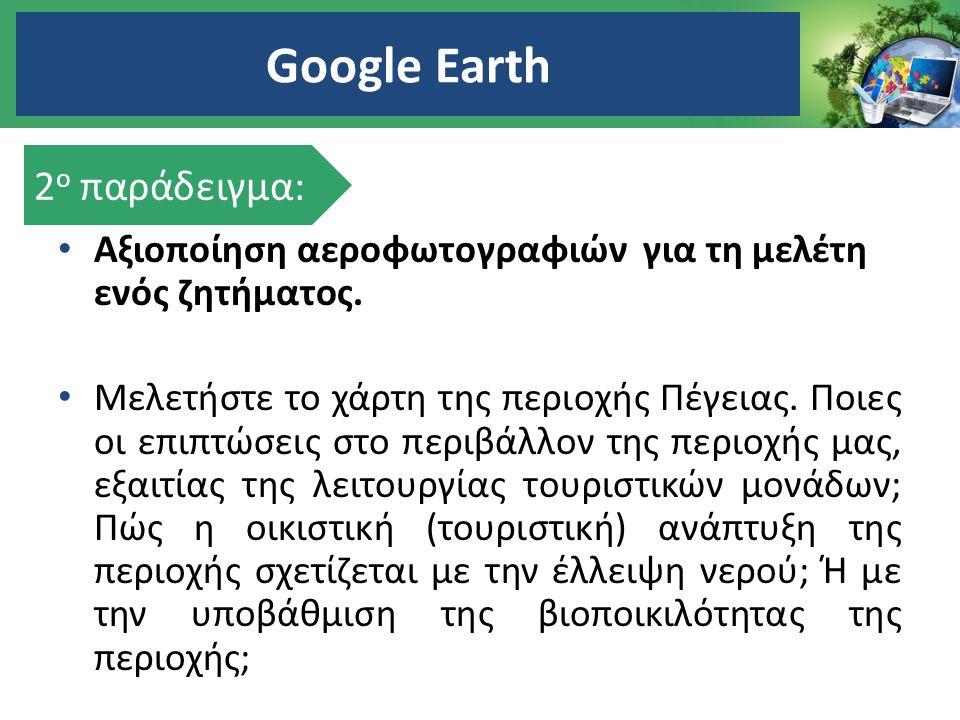 Google Earth 2ο παράδειγμα: