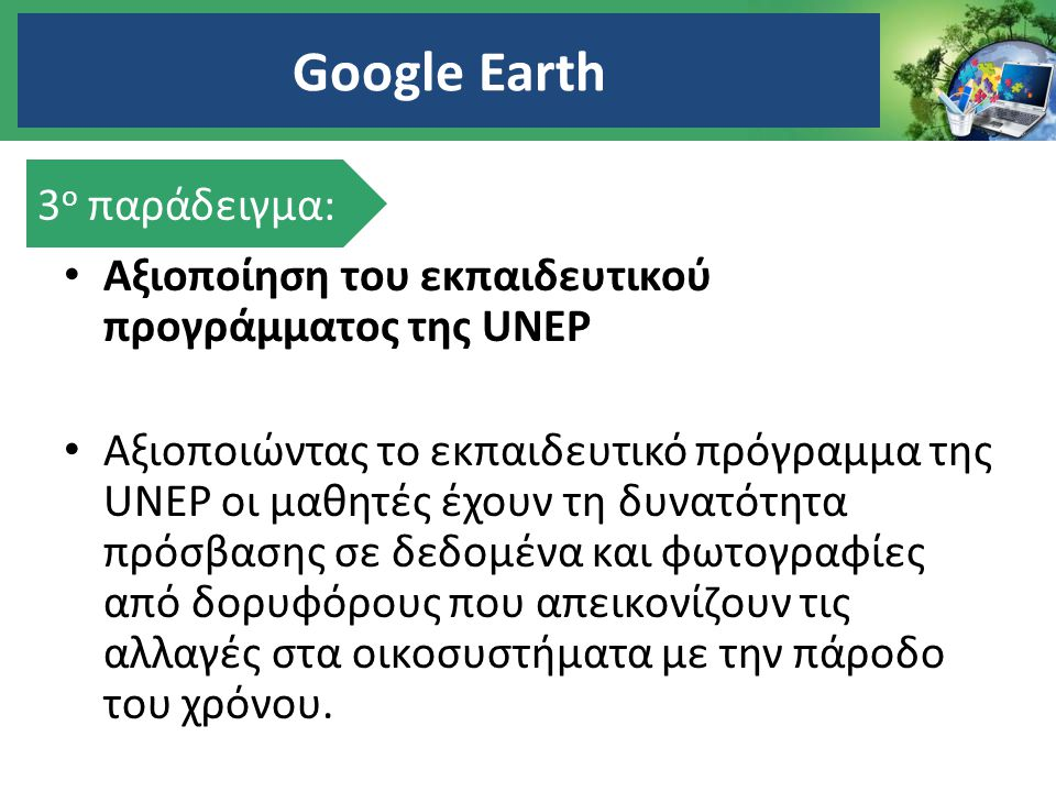 Google Earth 3ο παράδειγμα: