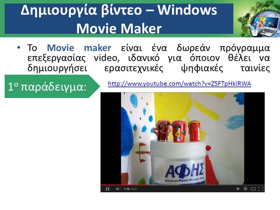 Δημιουργία βίντεο – Windows Movie Maker