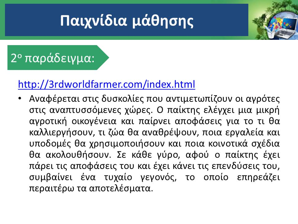 Παιχνίδια μάθησης 2ο παράδειγμα: http://3rdworldfarmer.com/index.html