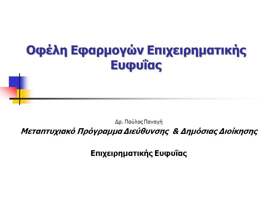 Οφέλη Εφαρμογών Επιχειρηματικής Ευφυΐας