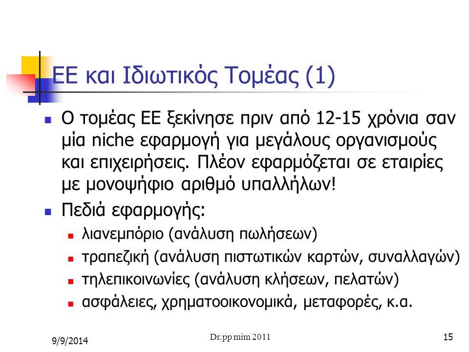ΕΕ και Ιδιωτικός Τομέας (1)