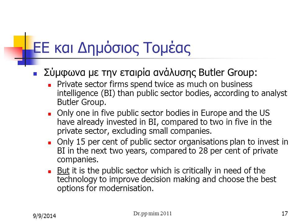 ΕΕ και Δημόσιος Τομέας Σύμφωνα με την εταιρία ανάλυσης Butler Group: