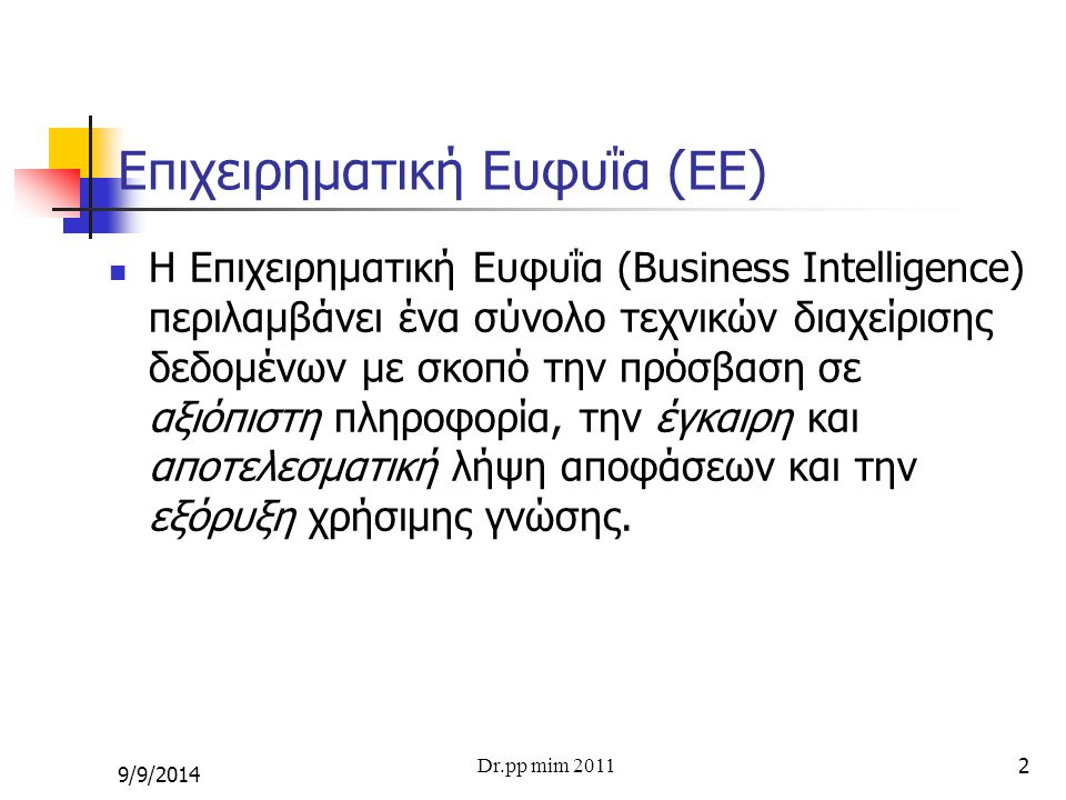 Επιχειρηματική Ευφυΐα (EE)