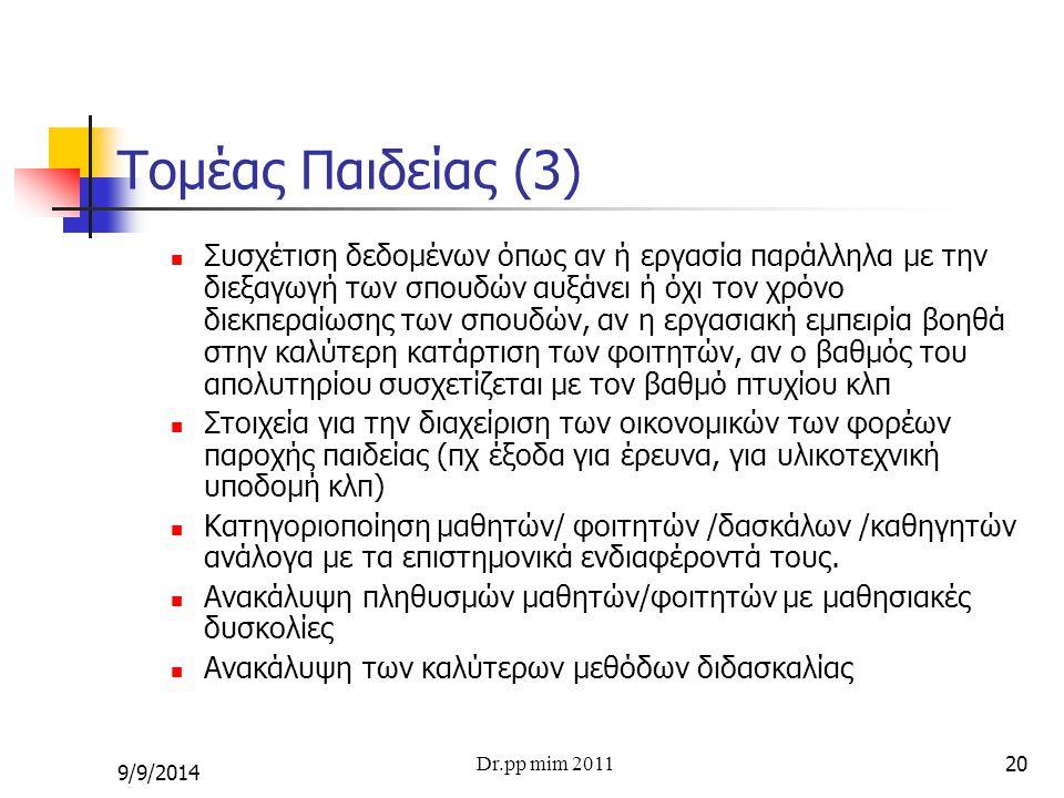 Τομέας Παιδείας (3)