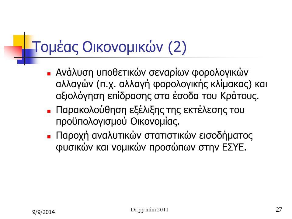 Τομέας Οικονομικών (2)