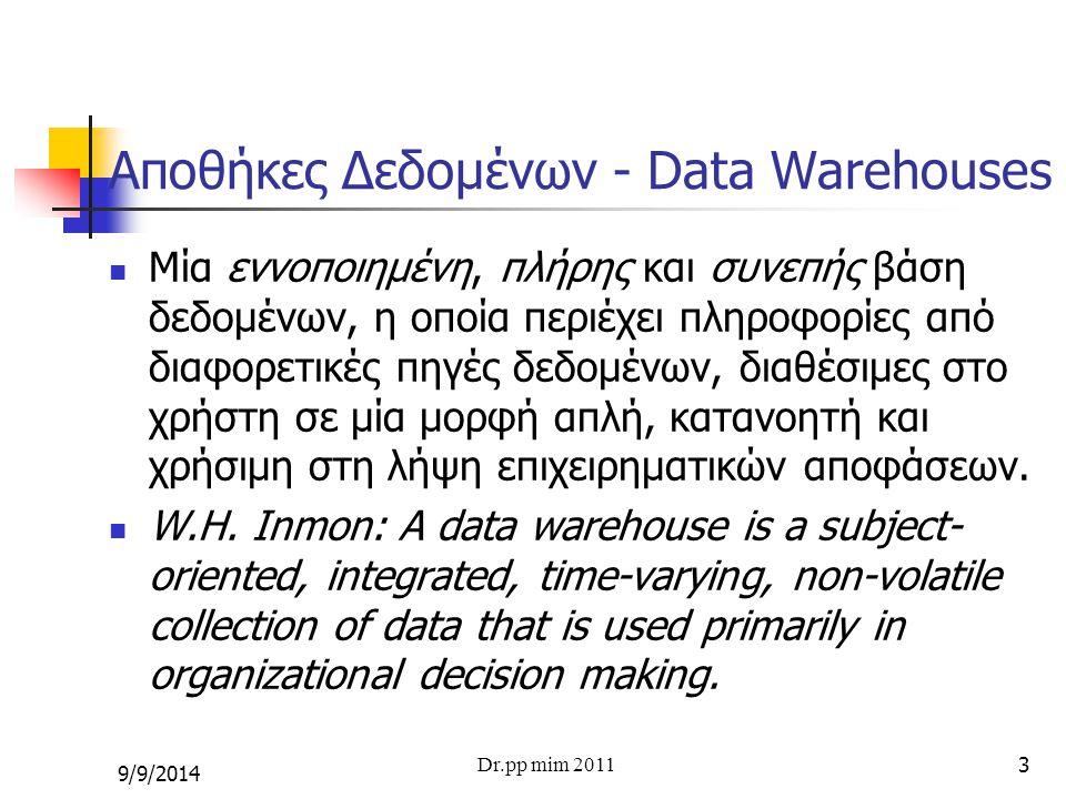 Αποθήκες Δεδομένων - Data Warehouses