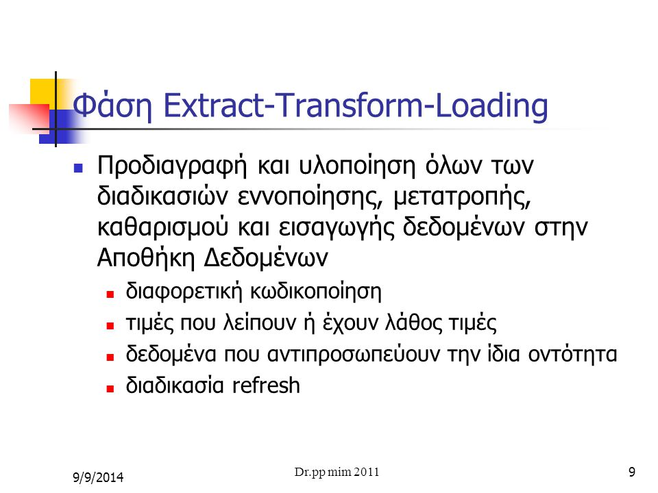 Φάση Extract-Transform-Loading