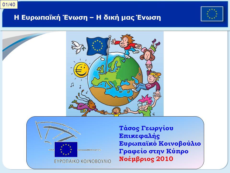Η Ευρωπαϊκή Ένωση – Η δική μας Ένωση