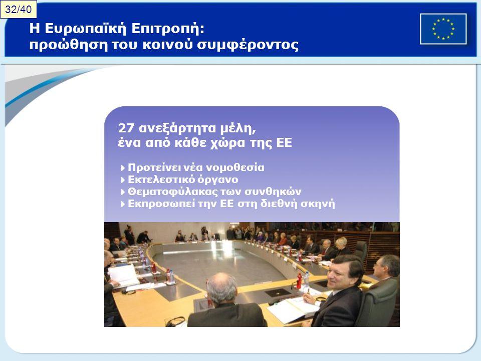 Η Ευρωπαϊκή Επιτροπή: προώθηση του κοινού συμφέροντος