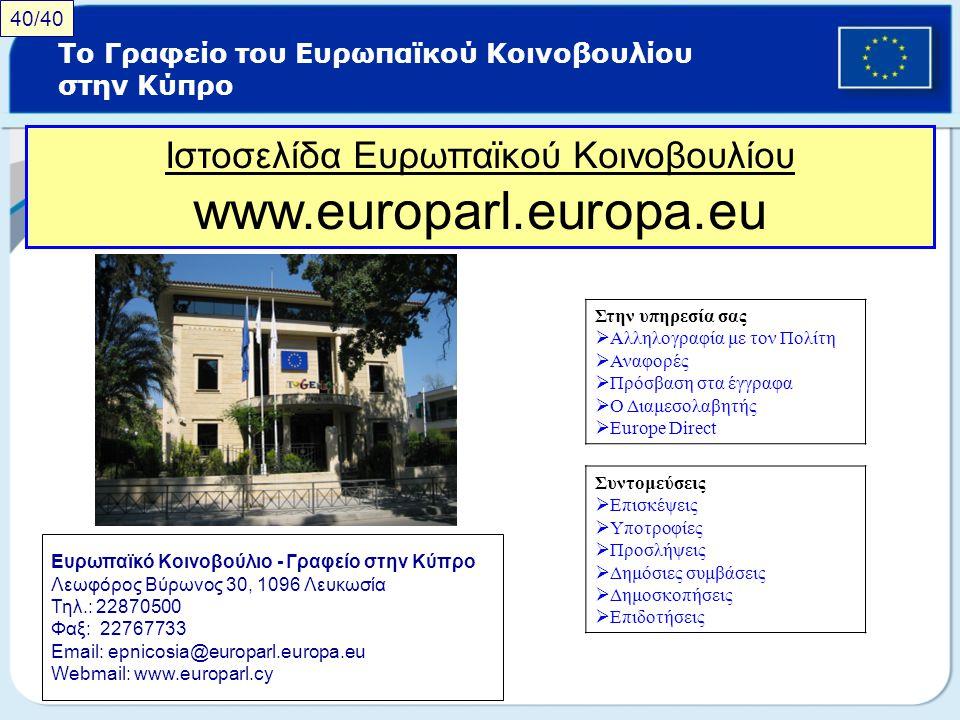 Ιστοσελίδα Ευρωπαϊκού Κοινοβουλίου