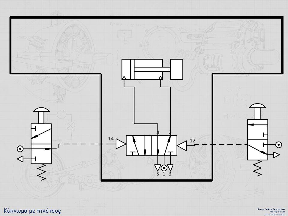 Κύκλωμα με πιλότους Όνομα: Λεκάκης Κωνσταντίνος Καθ. Τεχνολογίας