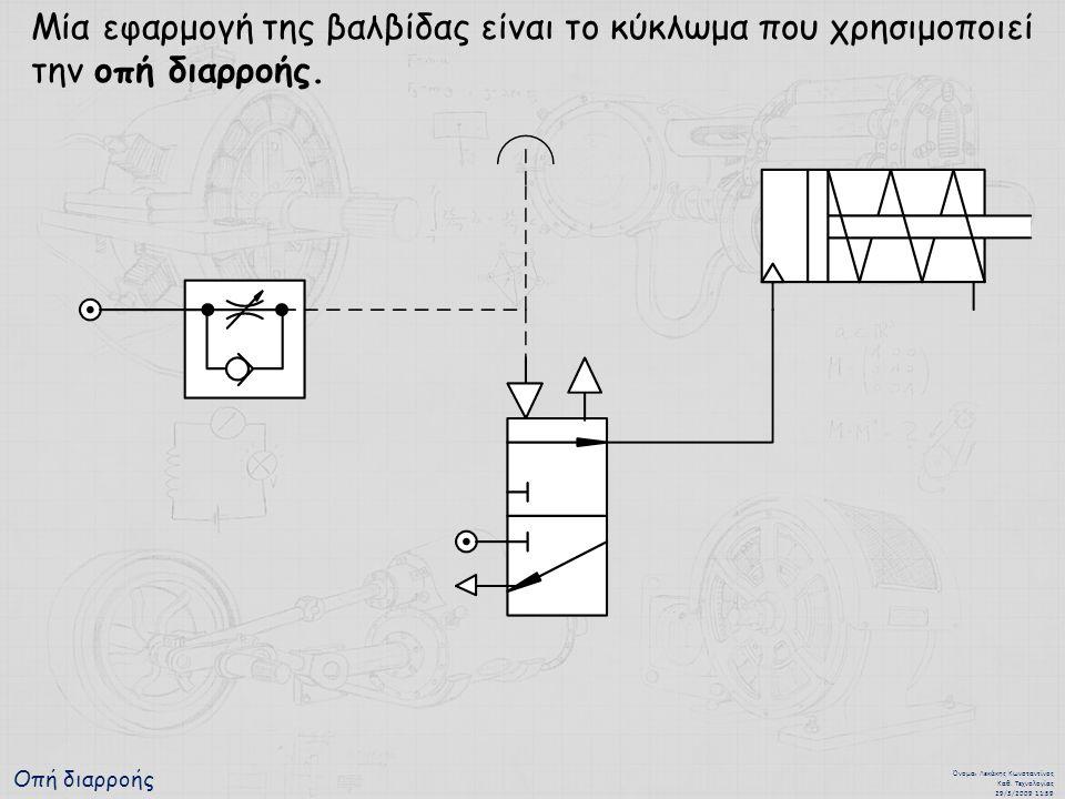 Μία εφαρμογή της βαλβίδας είναι το κύκλωμα που χρησιμοποιεί