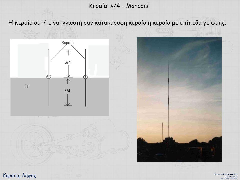 Κεραία λ/4 – Marconi Η κεραία αυτή είναι γνωστή σαν κατακόρυφη κεραία ή κεραία με επίπεδο γείωσης.