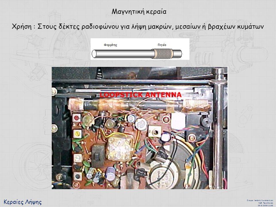 Μαγνητική κεραία Χρήση : Στους δέκτες ραδιοφώνου για λήψη μακρών, μεσαίων ή βραχέων κυμάτων. Κεραίες Λήψης.