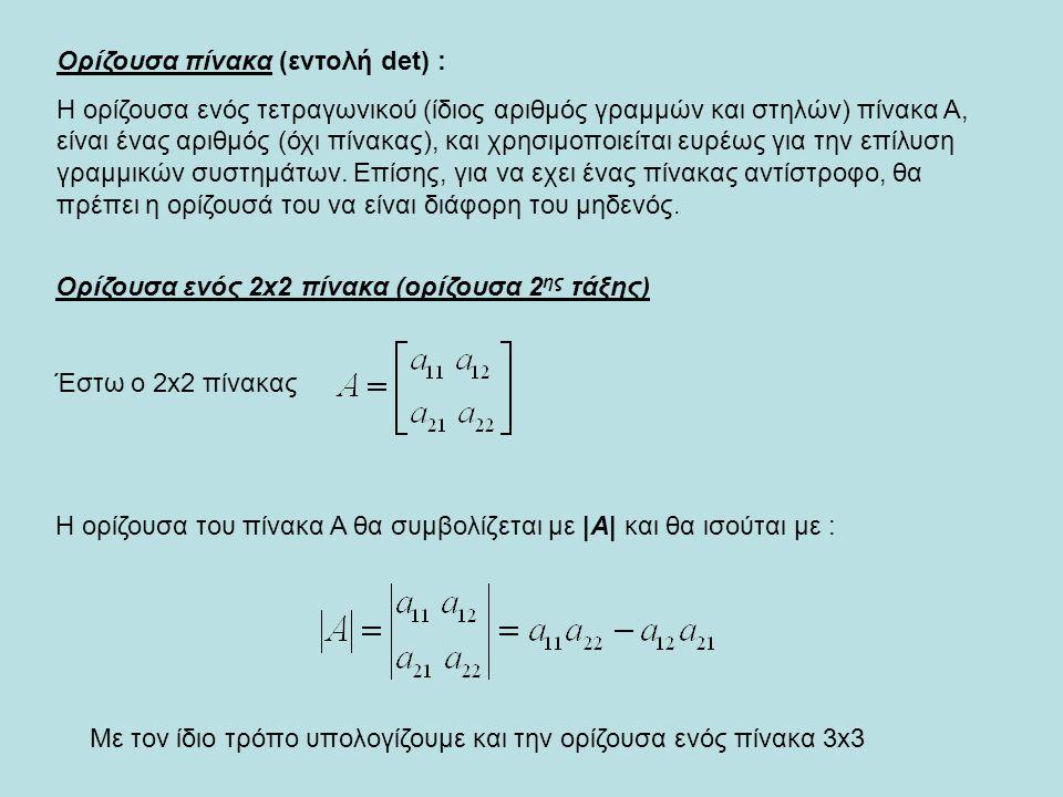 Με τον ίδιο τρόπο υπολογίζουμε και την ορίζουσα ενός πίνακα 3x3