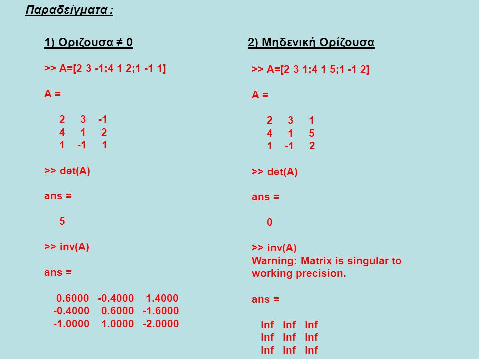 Παραδείγματα : 1) Οριζουσα ≠ 0 2) Μηδενική Ορίζουσα
