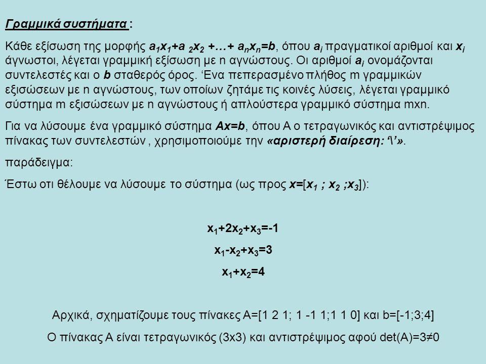 Ο πίνακας Α είναι τετραγωνικός (3x3) και αντιστρέψιμος αφού det(A)=3≠0