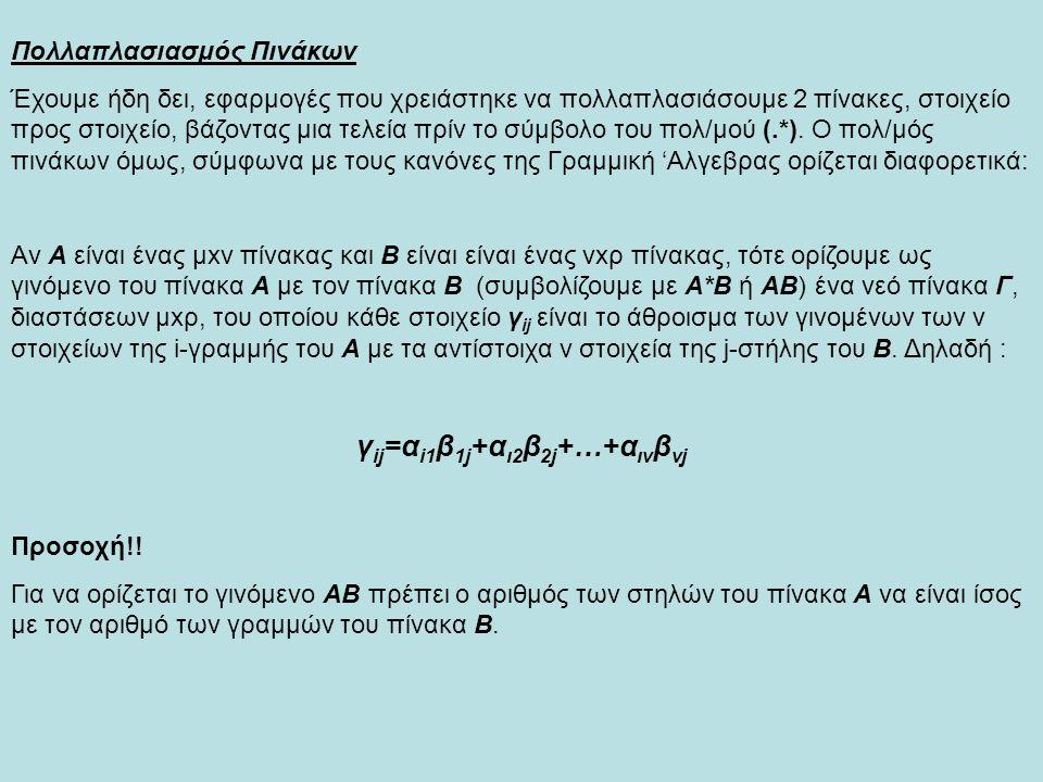 γij=αi1β1j+αι2β2j+…+αινβνj