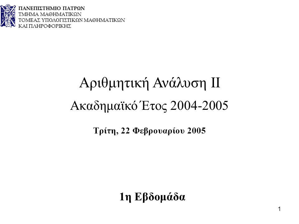Αριθμητική Ανάλυση ΙΙ Ακαδημαϊκό Έτος 2004-2005 1η Εβδομάδα