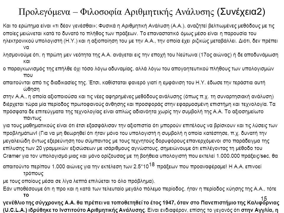 Προλεγόμενα – Φιλοσοφία Αριθμητικής Ανάλυσης (Συνέχεια2)