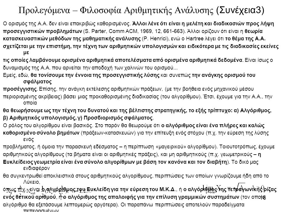 Προλεγόμενα – Φιλοσοφία Αριθμητικής Ανάλυσης (Συνέχεια3)