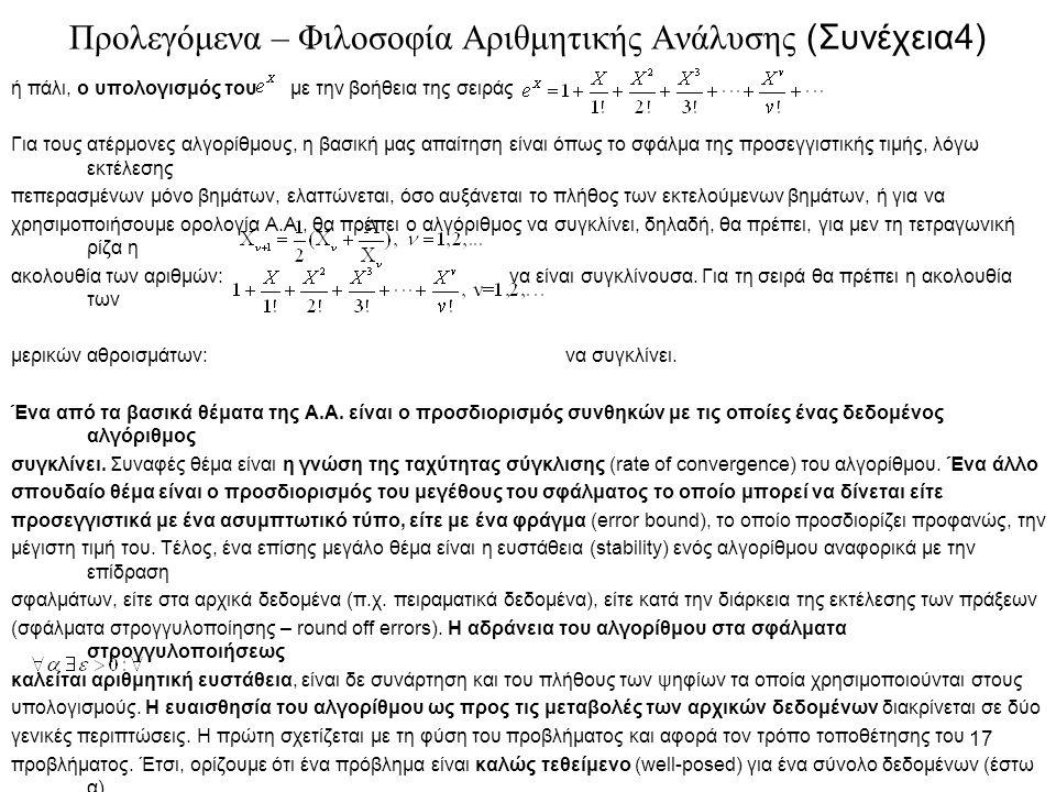 Προλεγόμενα – Φιλοσοφία Αριθμητικής Ανάλυσης (Συνέχεια4)