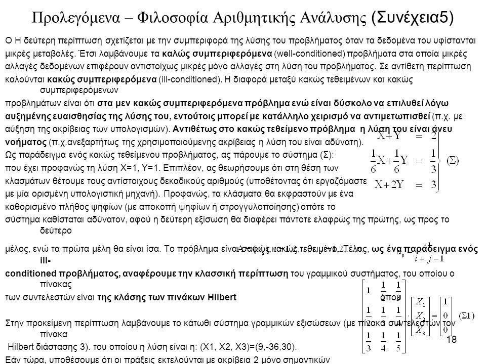 Προλεγόμενα – Φιλοσοφία Αριθμητικής Ανάλυσης (Συνέχεια5)