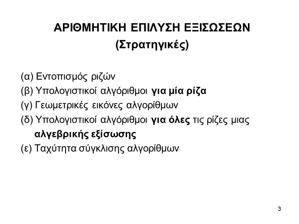 ΑΡΙΘΜΗΤΙΚΗ ΕΠΙΛΥΣΗ ΕΞΙΣΩΣΕΩΝ