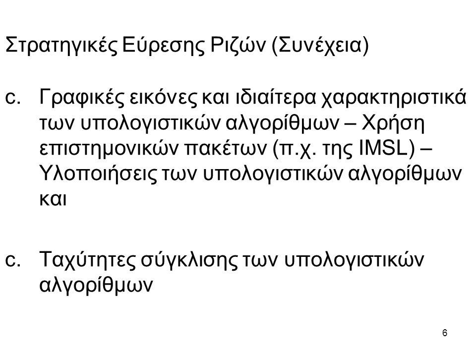 Στρατηγικές Εύρεσης Ριζών (Συνέχεια)
