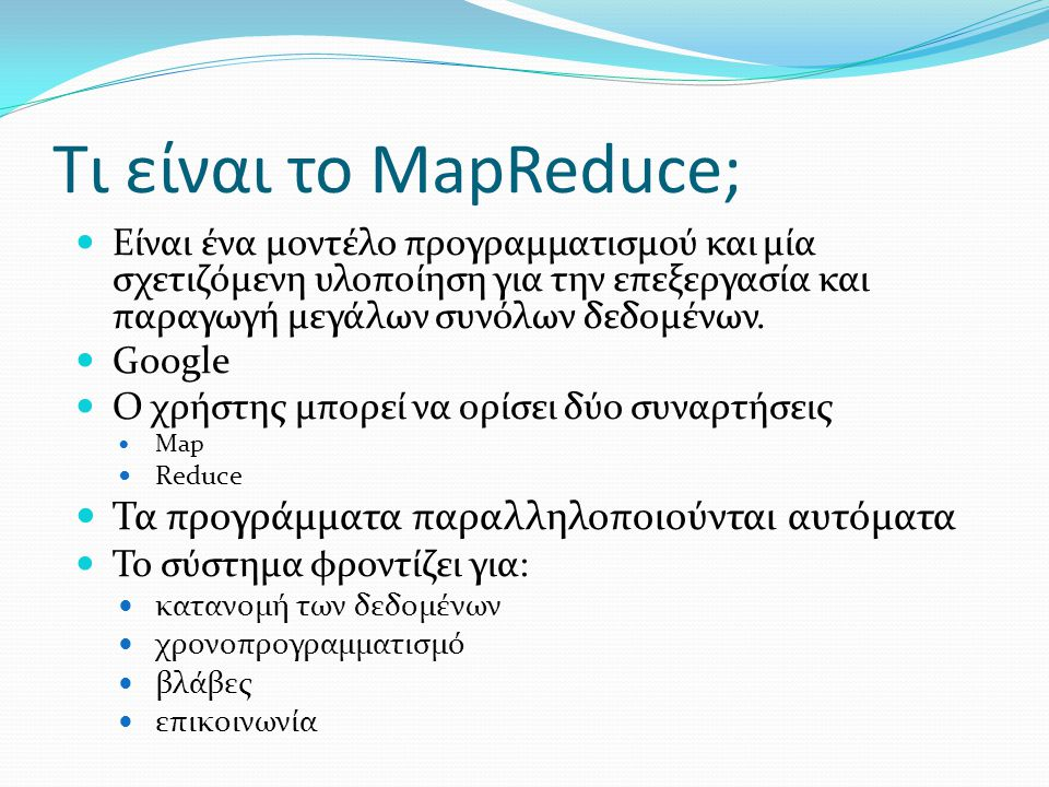 Τι είναι το MapReduce; Τα προγράμματα παραλληλοποιούνται αυτόματα