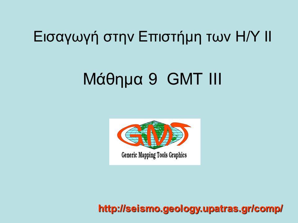 Εισαγωγή στην Επιστήμη των Η/Υ ΙΙ Μάθημα 9 GMT III