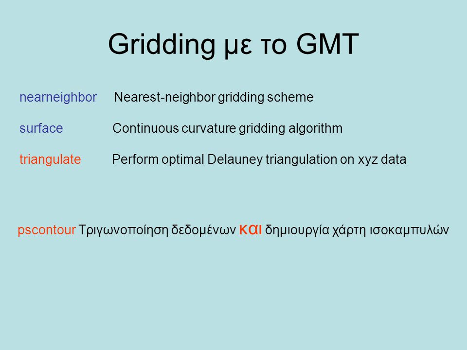 Gridding με το GMT nearneighbor Nearest-neighbor gridding scheme