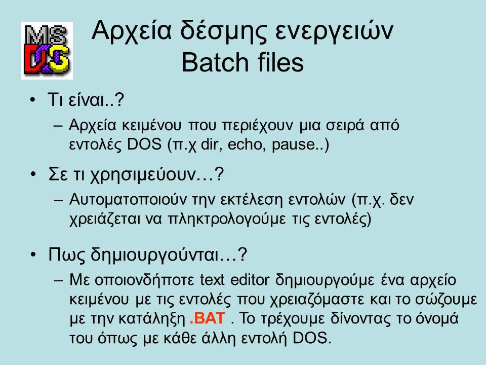 Αρχεία δέσμης ενεργειών Batch files
