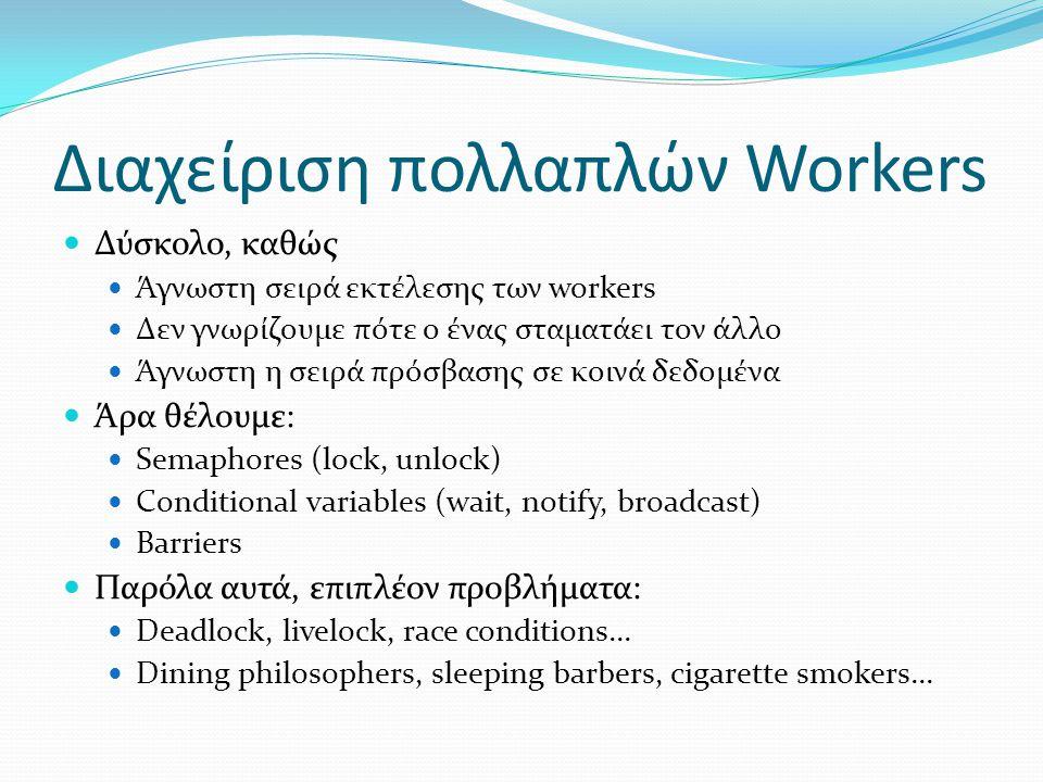 Διαχείριση πολλαπλών Workers