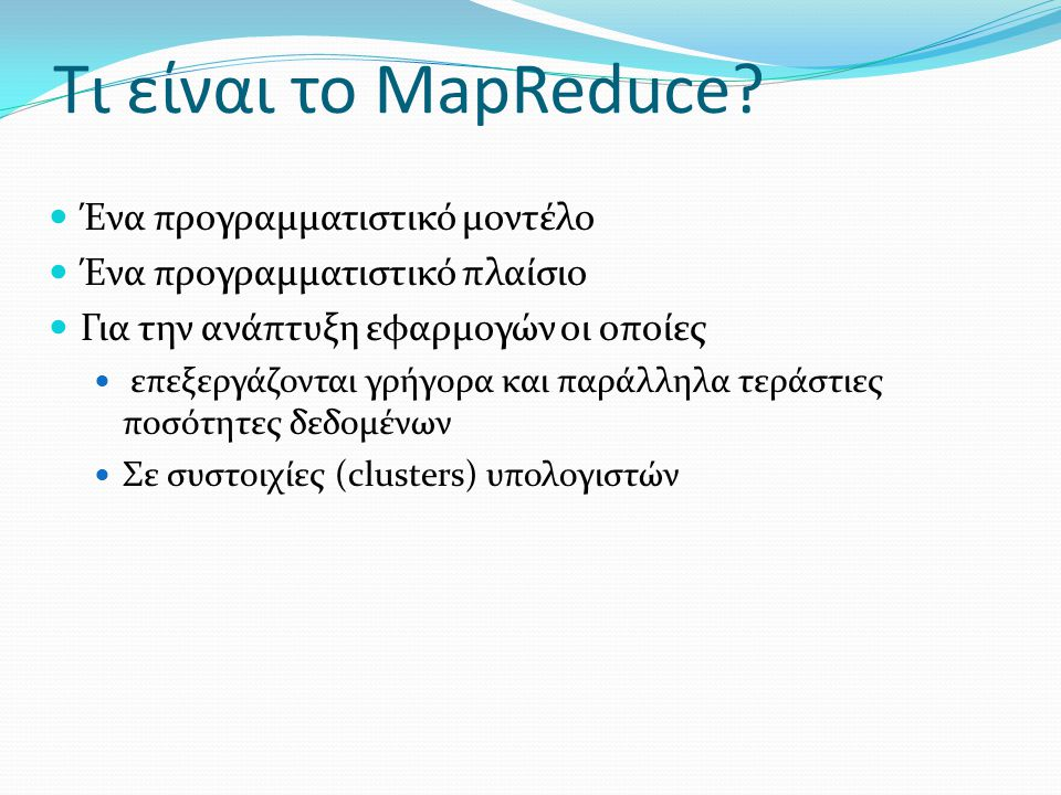 Τι είναι το MapReduce Ένα προγραμματιστικό μοντέλο