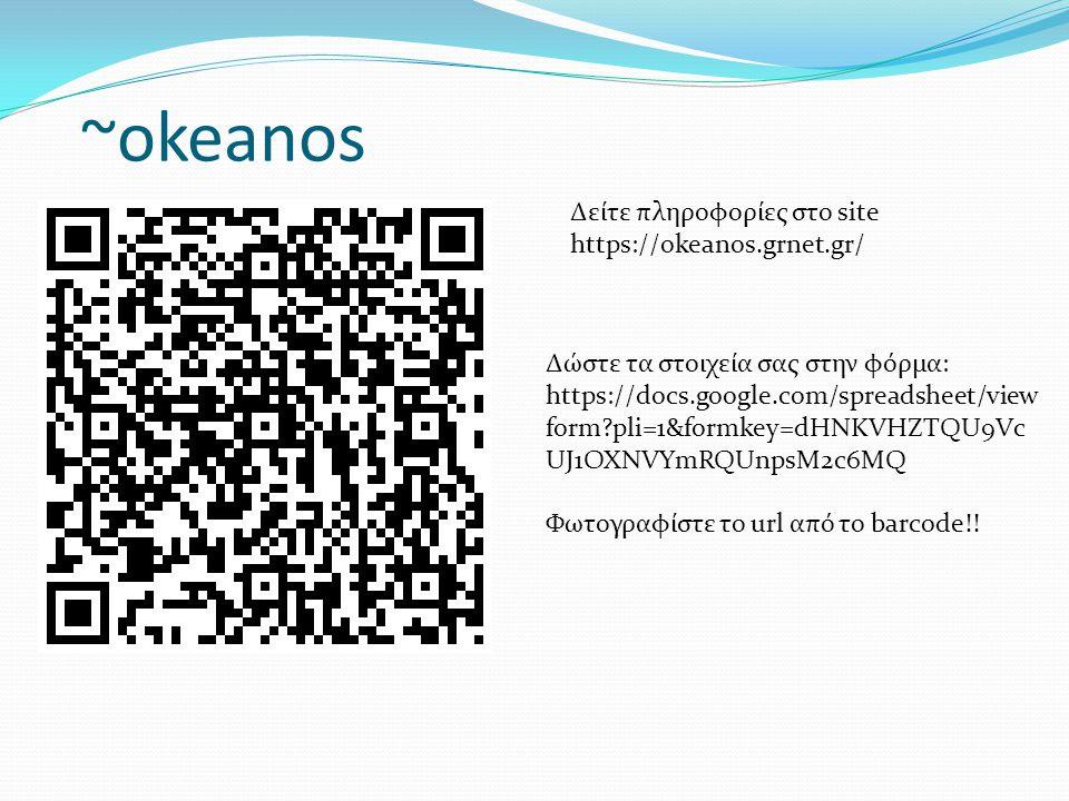 ~okeanos Δείτε πληροφορίες στο site https://okeanos.grnet.gr/