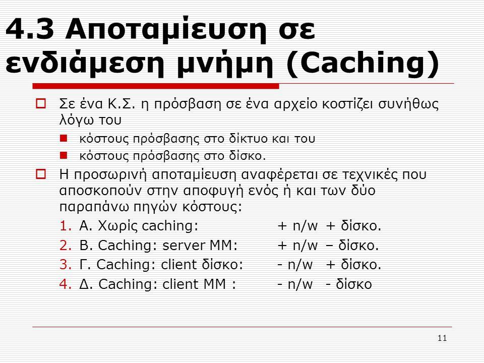 4.3 Αποταμίευση σε ενδιάμεση μνήμη (Caching)