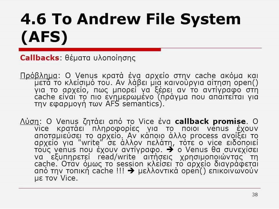 4.6 Το Andrew File System (AFS)