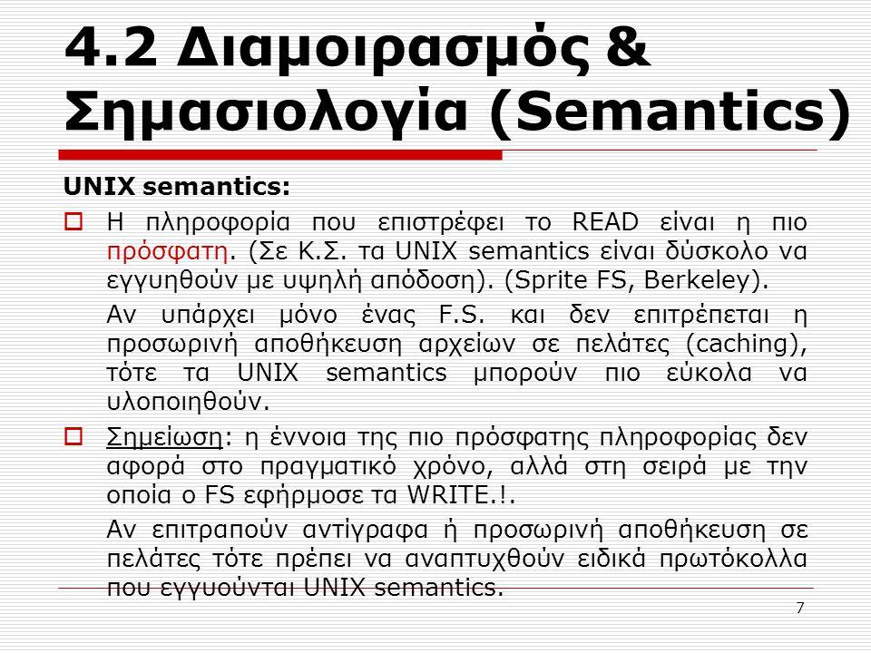 4.2 Διαμοιρασμός & Σημασιολογία (Semantics)