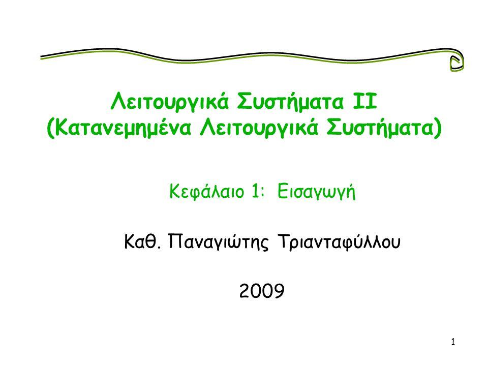 Λειτουργικά Συστήματα ΙΙ (Κατανεμημένα Λειτουργικά Συστήματα)