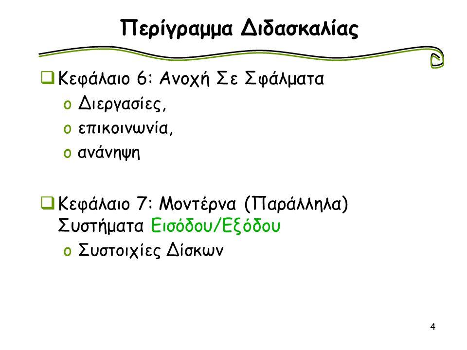 Περίγραμμα Διδασκαλίας