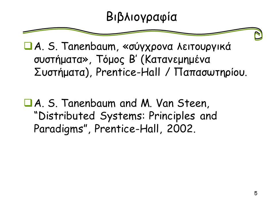 Βιβλιογραφία A. S. Tanenbaum, «σύγχρονα λειτουργικά συστήματα», Τόμος Β' (Κατανεμημένα Συστήματα), Prentice-Hall / Παπασωτηρίου.